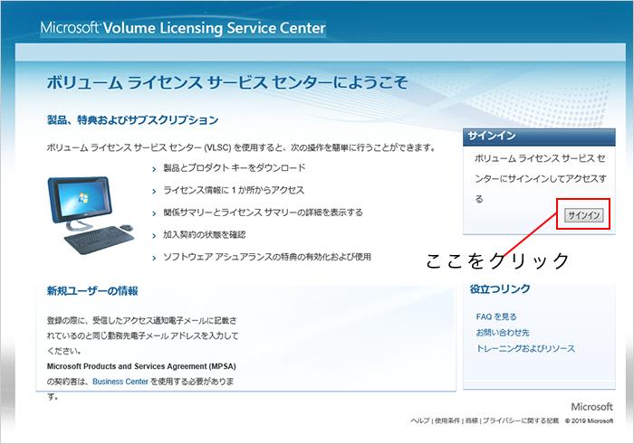 マイクロソフト ボリューム ライセンス サービス センター